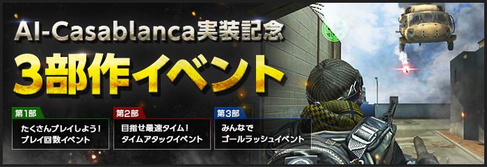 基本プレイ無料のNO1FPSオンラインゲーム、Alliance of Valiant Arms(AVA)、ソロでも気軽に挑戦できる護衛ミッション「Al-Casablanca」を実装したよ