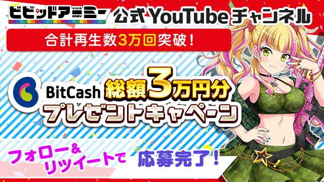 基本プレイ無料のブラウザ戦略シミュレーションゲーム、ビビッドアーミー、公式YouTubeチャンネルの合計再生数3万回突破記念でBitCashが当たるキャンペーンを開催したよ