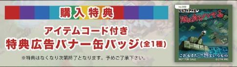 基本プレイ無料のブラウザ戦略シミュレーションゲーム、ビビッドアーミー、2月13日に本作のグッズがAKIHABARAゲーマーズ本店にて販売されるよ