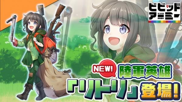 基本プレイ無料のブラウザ戦略シミュレーションゲーム、ビビッドアーミー、新たな陸軍英雄のリトリとフェリシアを追加したよ