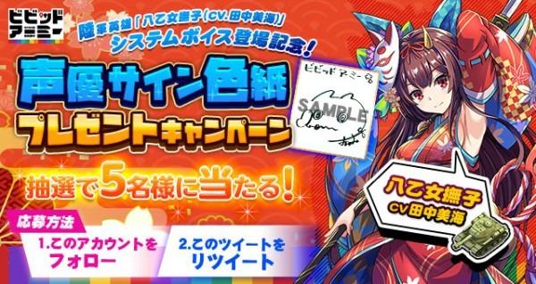 基本プレイ無料のブラウザ戦略シミュレーションゲーム、ビビッドアーミー、八乙女撫子を演じる田中美海さんの直筆サイン色紙プレゼントキャンペーンを開催したよ