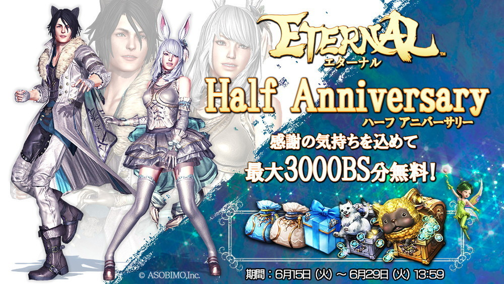 基本プレイ無料の純国産MMORPG、エターナル、Harf Anniversaryキャンペーンを開催したよ