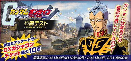 基本プレイ無料の100人同時対戦が楽しめるオンラインゲーム、機動戦士ガンダムオンライン、5月大型バランス調整「統合整備計画」に向けた公開テストを開催決定したよ