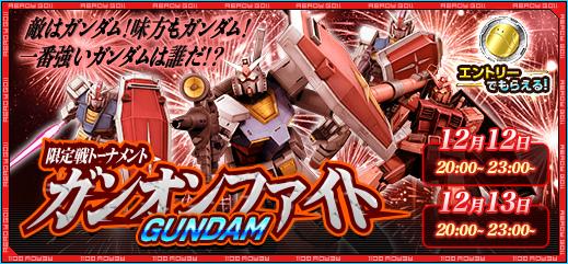 基本プレイ無料の100人同時対戦オンラインゲーム、機動戦士ガンダムオンライン、12月12日に最強のガンダムを決める限定戦トーナメント「ガンオンファイトGUNDAM」を開催するよ
