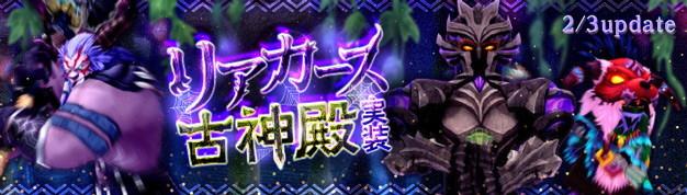 基本プレイ無料のアニメチックファンタジーオンラインゲーム、幻想神域、超高難度ダンジョン「リアカース古神殿(1人用)」を実装したよ