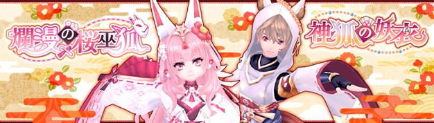 基本プレイ無料のアニメチックファンタジーオンラインゲーム、幻想神域、狐モチーフのアバター「爛漫の桜巫狐」や「神狐の妖衣」が登場したよ