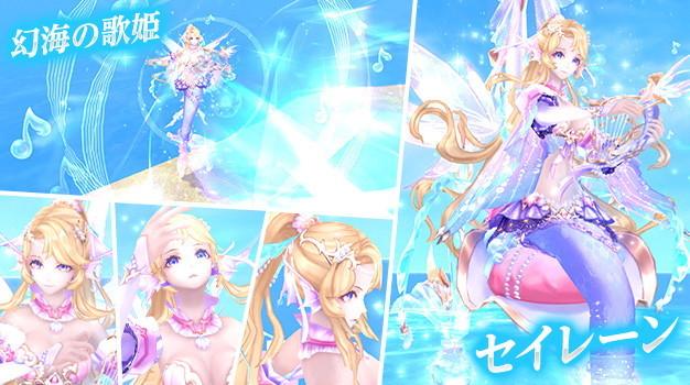 基本プレイ無料のアニメチックファンタジーオンラインゲーム、幻想神域、新たな幻神「幻海の歌姫・セイレーン」が登場したよ