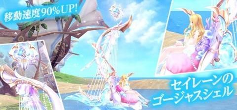 基本プレイ無料のアニメチックファンタジーオンラインゲーム、幻想神域、武器アバター「マーメイドハープ」と乗り物「セイレーンのゴージャスシェル」が登場したよ