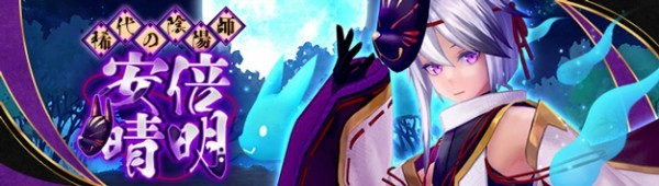 基本プレイ無料のアニメチックファンタジーオンラインゲーム、幻想神域、新幻神「稀代の陰陽師・阿部晴明」が登場したよ