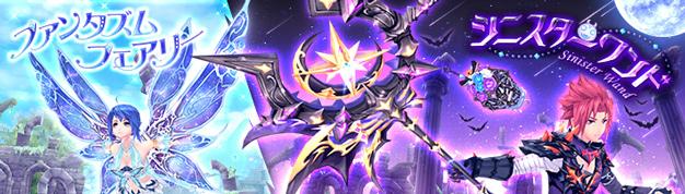 基本プレイ無料のアニメチックファンタジーオンラインゲーム、幻想神域、武器アバター「シニスターワンド」やマントアバター「ファンタズムフェアリー」が登場したよ