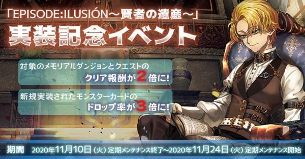 体験無料の王道ファンタジーRPG、ラグナロクオンライン、メインストーリー「EPISODE:ILUSION~賢者の遺産~」を実装したよ