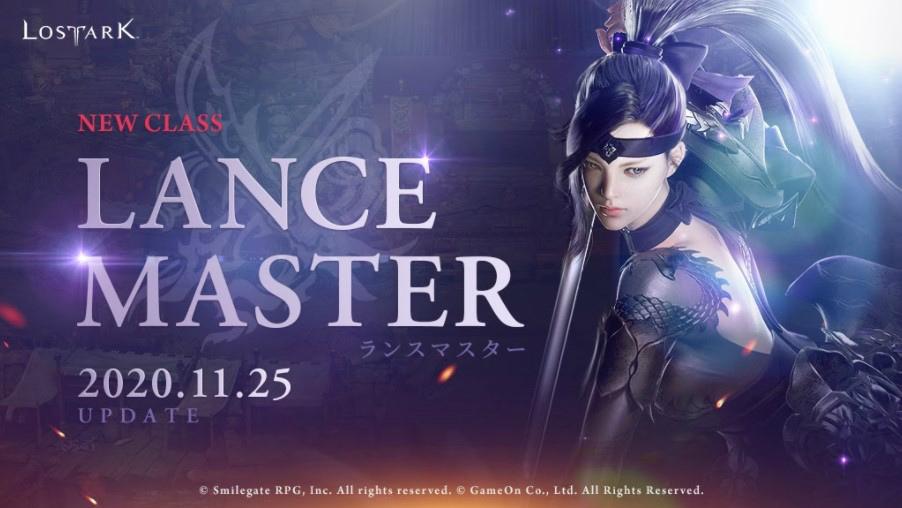 基本プレイ無料のすべての人に捧げるオンラインRPG、ロストアーク、新キャラクター「ランスマスター」を実装したよ