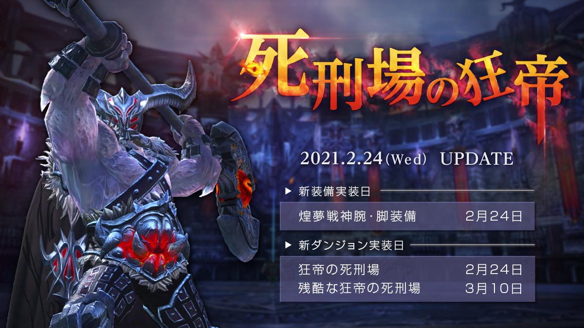 基本プレイ無料のファンタジーMMORPG、TERA(テラ)、最新アップデート「死刑上の狂帝」を実装したよ