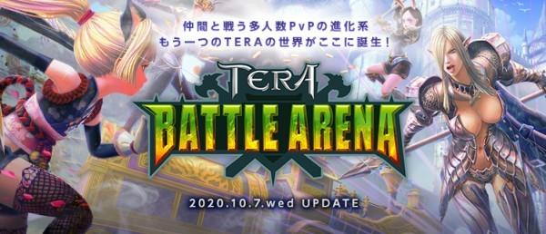 基本プレイ無料のファンタジーMMORPG、TERA(テラ)、仲間と戦う多人数進化系PVP「TERA BATTLE ARENA」を開催したよ