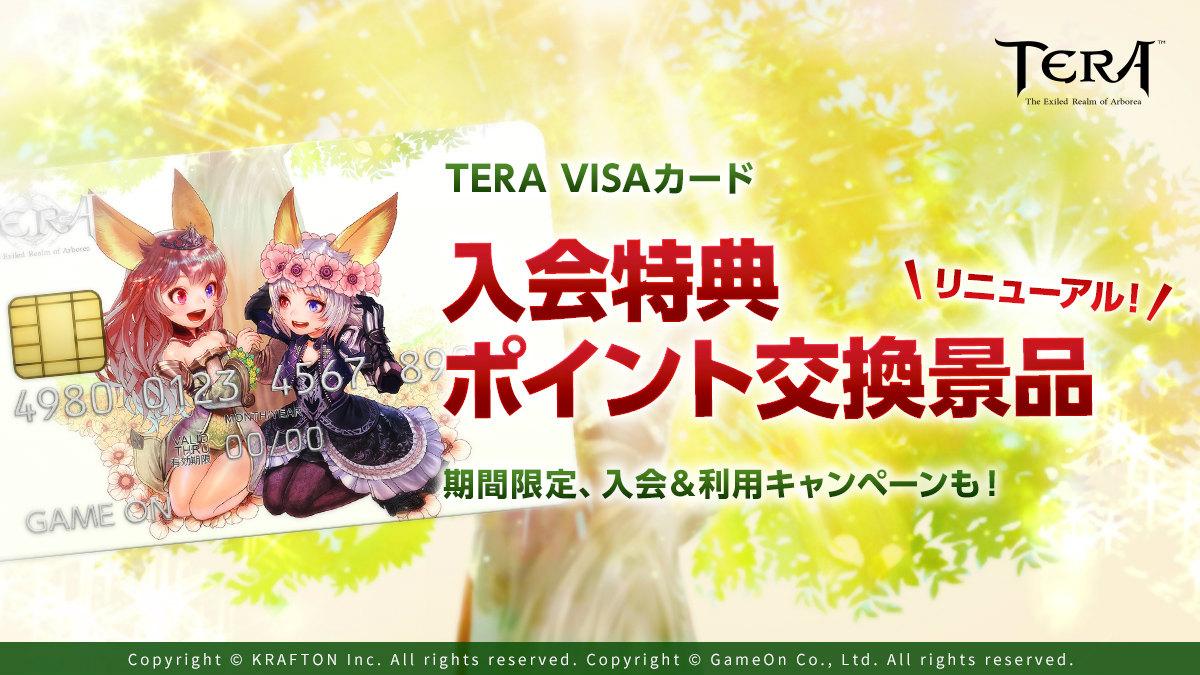 基本プレイ無料のファンタジーMMORPG、TERA(テラ)、公認クレジットカード「TERA VISAカード」の入会特典がリニューアルしたよ