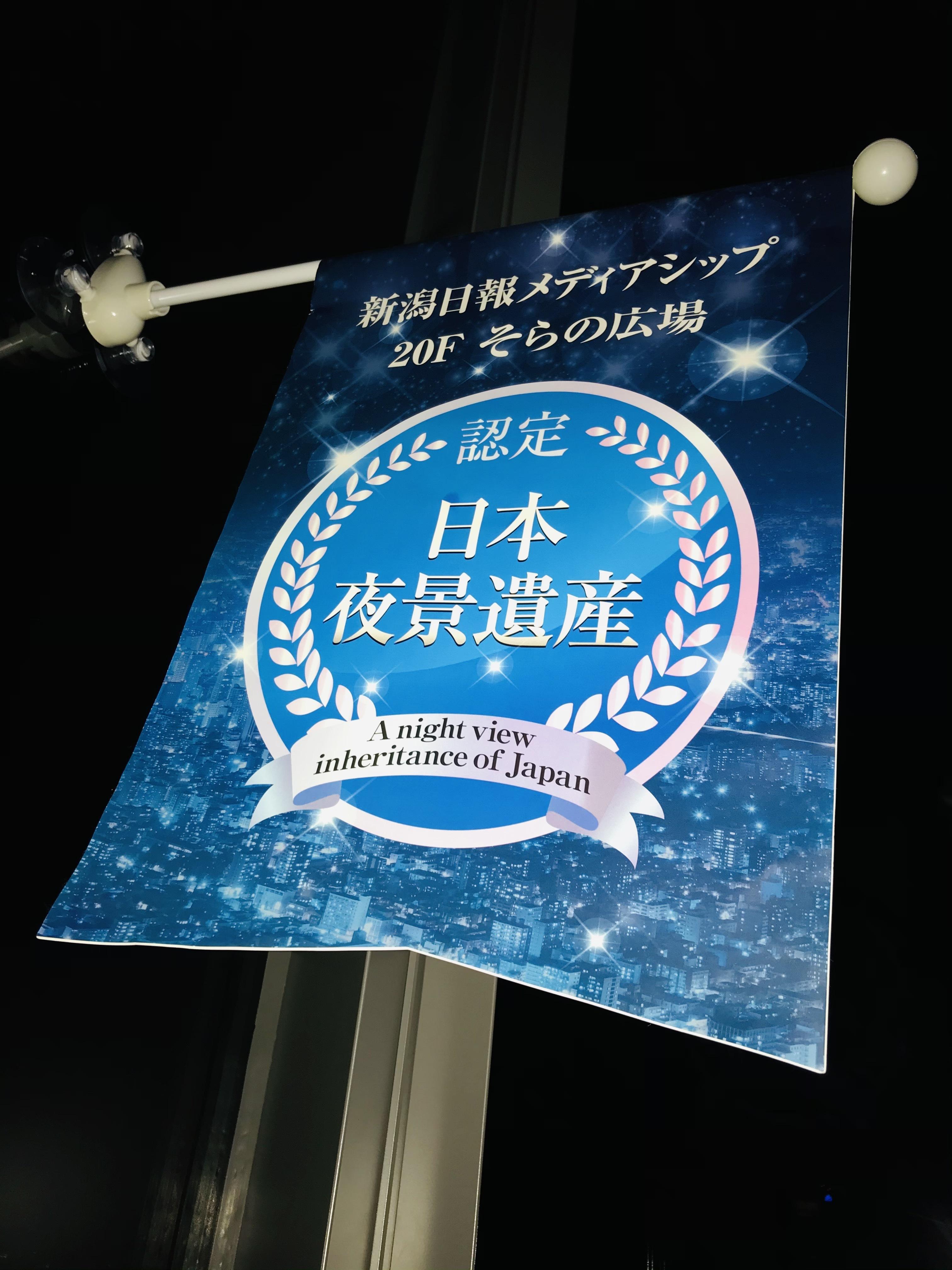 日本夜景認定旗