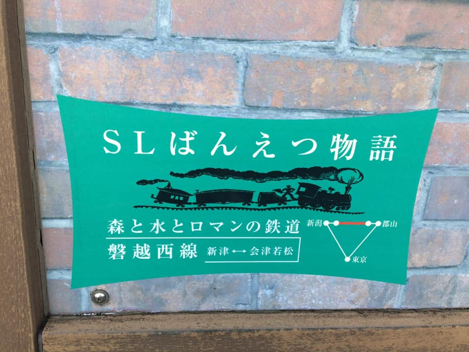 磐越西線新津↔会津若松