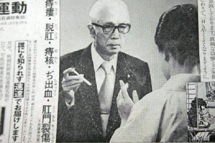 ヒサヤ大黒堂新聞広告