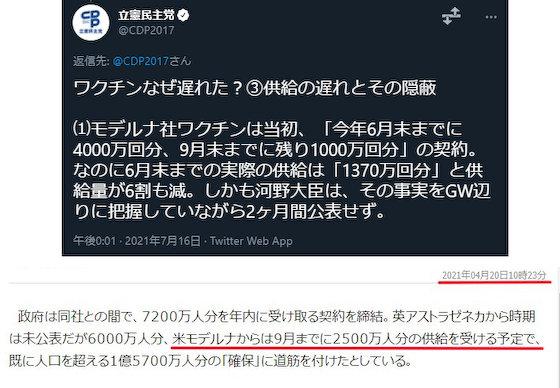 立憲民主党 虚言癖 忘却 健忘症 妨害 枝野幸男 福山哲郎 デマ