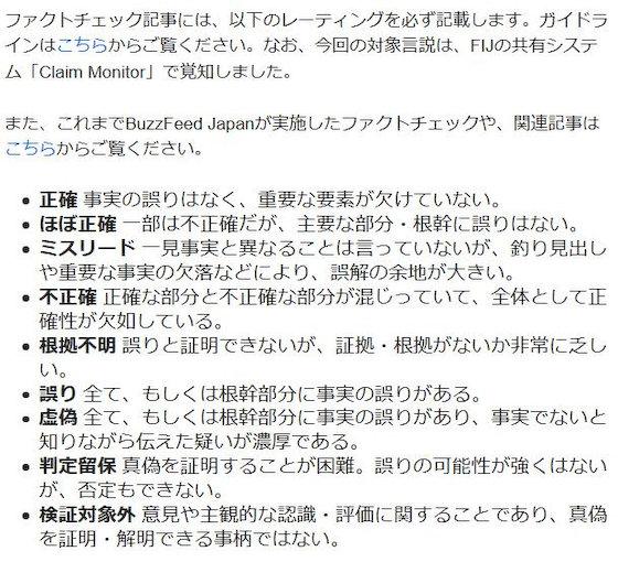 日本学術協会 中国 千人計画 BuzzFeed 朝日新聞 パヨク