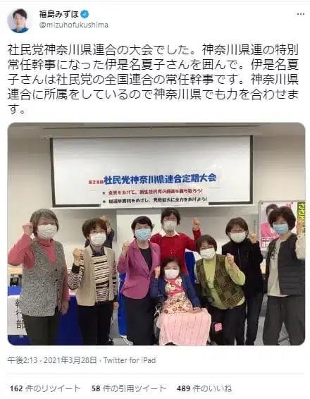 伊是名夏子 時刻表 パヨク 社民党 ブログ 削除 車椅子 障害者