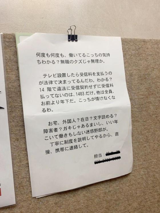 NHK 集金人 受信料