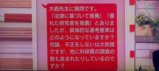 日本学術会議 大西隆