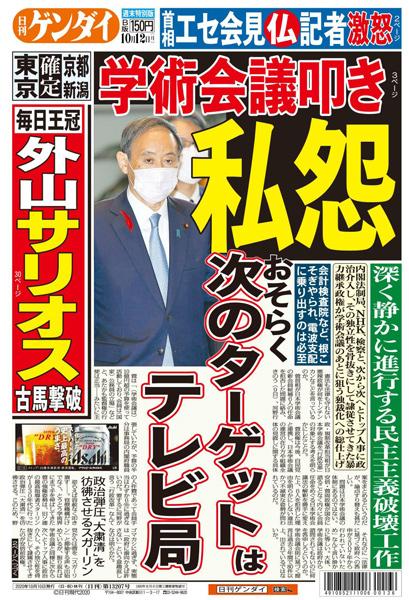 日刊ゲンダイ パヨク 日本学術協会