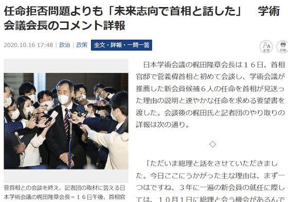 日本学術会議 梶田隆章会長 パヨク