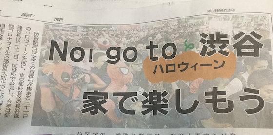 東京新聞 ハロウィン 渋谷 英語 偏差値