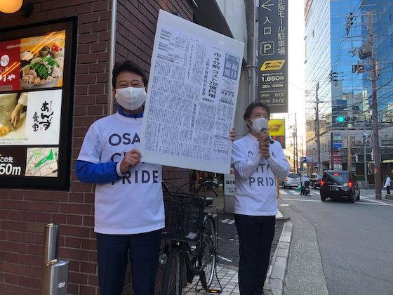 毎日新聞 誤報 大阪都構想 フェイクニュース 大阪維新の会 日本共産党