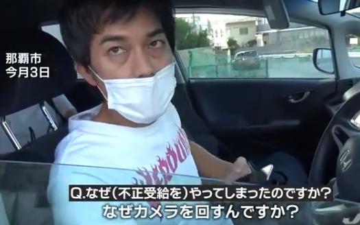 沖縄タイムス 牧志秀樹 持続化給付金 詐欺