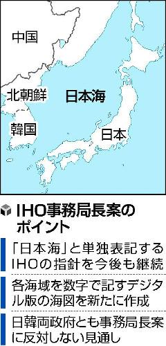 日本海 IHO 国際水路機関 韓国 東海