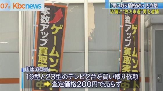 ブックオフ 放火 柳川 買い取り 査定 テレビ