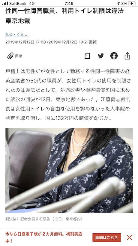 東京地裁 性同一性障害 マイノリティ 経済産業省