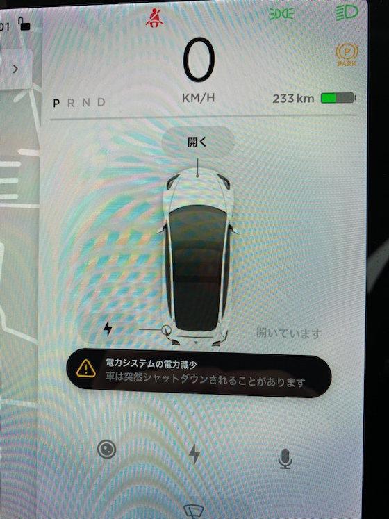 テスラ 電気自動車 モデル3 故障 廃車 雨