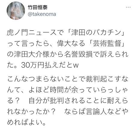 津田大介 上念司 高安正明 竹田恒泰 副社長 横領 スラップ訴訟