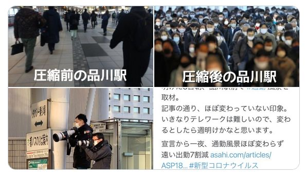 朝日新聞 写真 圧縮効果 印象操作