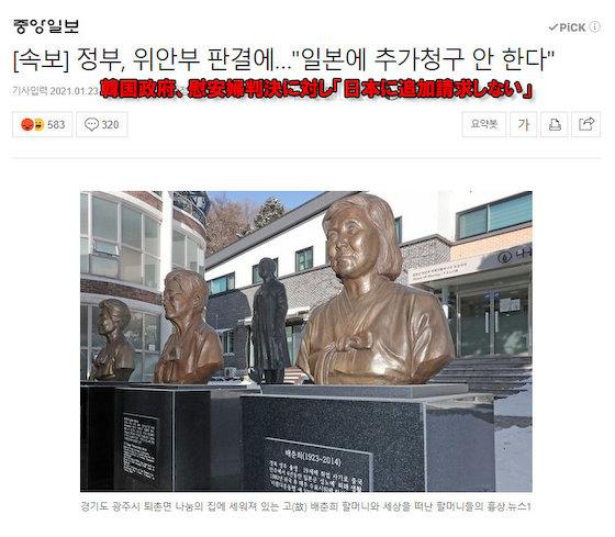 慰安婦 韓国 最終的且つ不可逆的な解決 日韓請求権協定