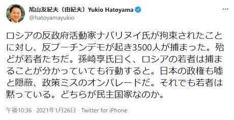 鳩山由紀夫 デモ 民主主義 パヨク