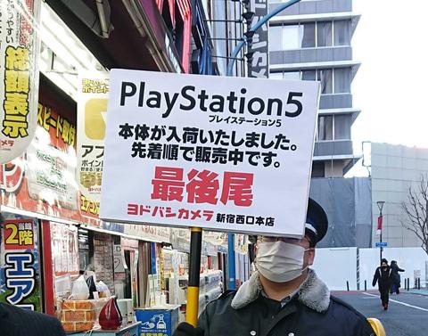 ヨドバシカメラ PS5 転売