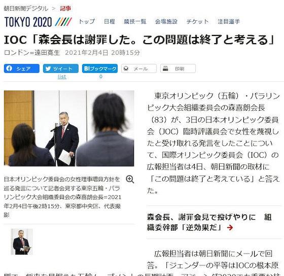 朝日新聞 堀内京子 森喜朗 マスゴミ