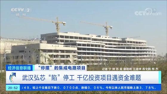 漢弘芯半導体製造有限公司 武漢 半導体製造工場 破綻 中国