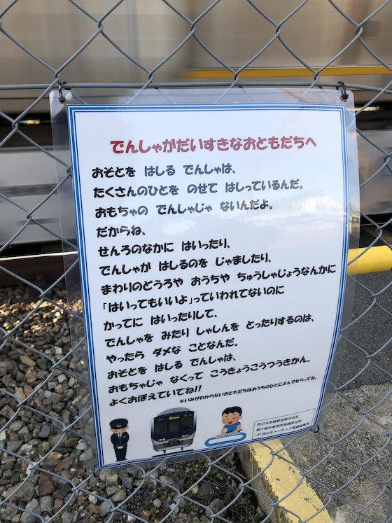 撮り鉄 アスペ JR東海道本線 ひらがな