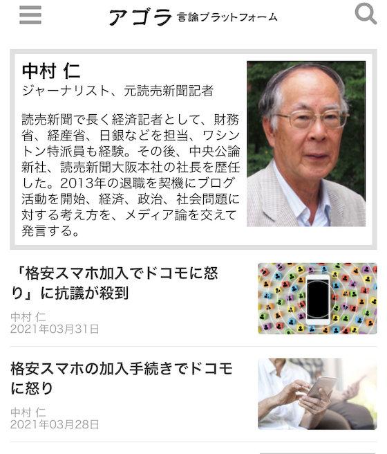 ahamo ドコモショップ クレーマー 老害 中村仁 読売新聞