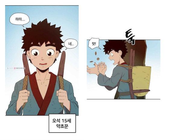 韓国 鬼滅の刃 猟師:妖怪ハンター パクり 鬼滅の剣 コリエイト