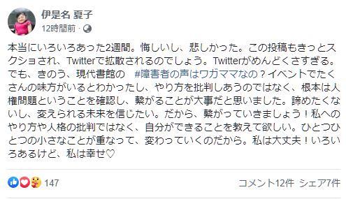 伊是名夏子 パヨク 社民党 ブログ 削除 車椅子 障害者