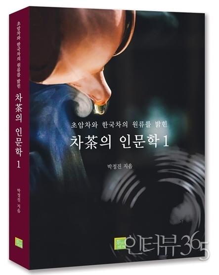 茶道 千利休 田中与四郎 韓国 韓国人起源説 コリエイト ウリナラファンタジー