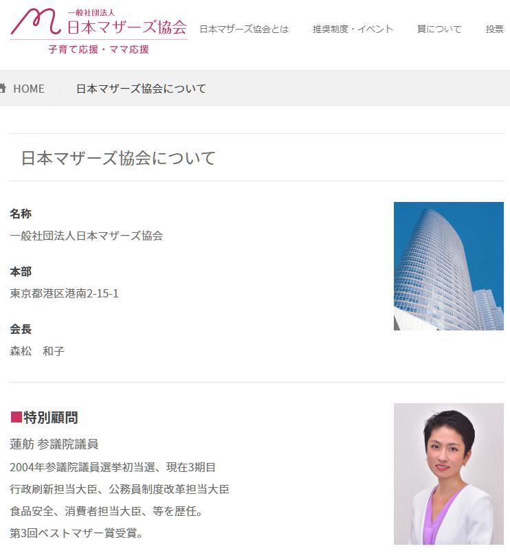 ベストマザー賞 蓮舫 日本マザーズ協会 自作自演 自画自賛
