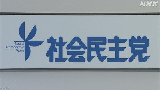 社民党 福島瑞穂 衰退 伊是名夏子